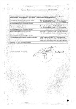 Псориатен сертификат