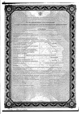 Пульмикорт сертификат