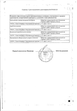 Таурин-СОЛОфарм сертификат