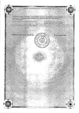 Пури-Нетол сертификат