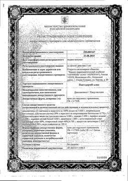 Пантодерм плюс сертификат