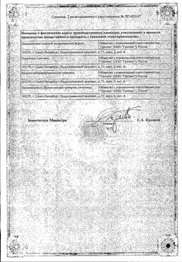Ксилометазолин-СОЛОфарм сертификат