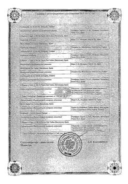 Регидрон сертификат