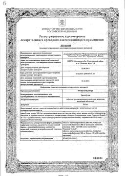 Необутин Ретард сертификат