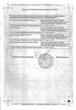 Вартоцид сертификат