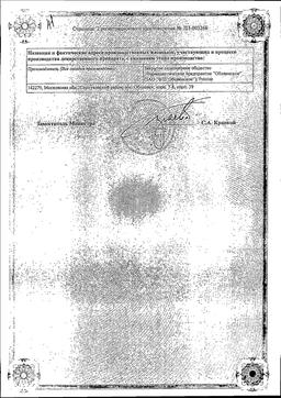 Меларитм сертификат