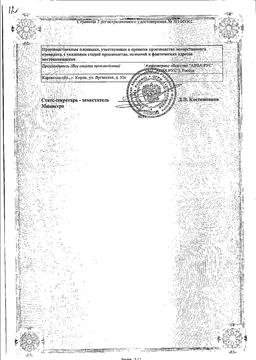 Экофомурал сертификат