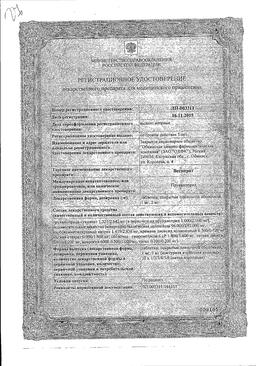 Вегапрат сертификат