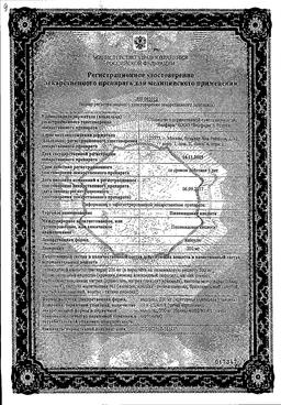 Пипемидовая кислота сертификат
