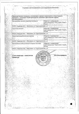 Амиодарон сертификат