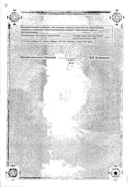 Баралгин М (для инъекций) сертификат