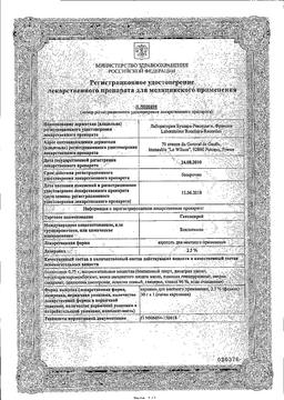 Гексаспрей сертификат