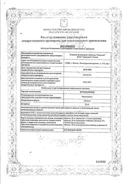Фуразолидон сертификат