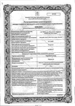Кордипин ретард сертификат
