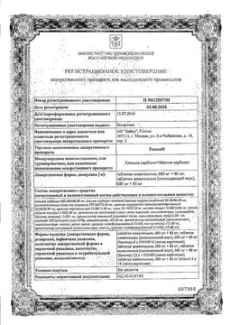 Ренни сертификат
