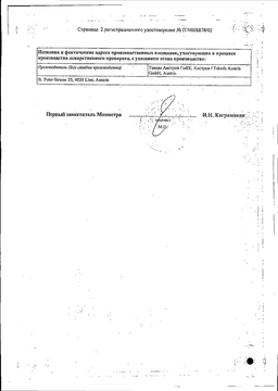 Тавегил (для инъекций) сертификат