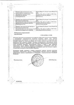Трентал сертификат