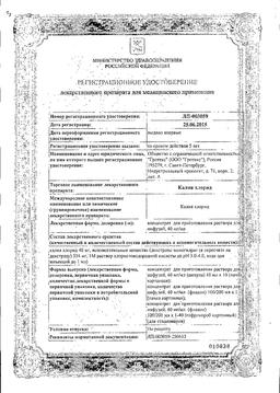 Калия хлорид сертификат