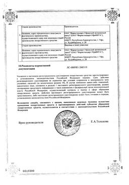 Никотиновая кислота сертификат