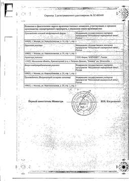 Гонадотропин хорионический сертификат