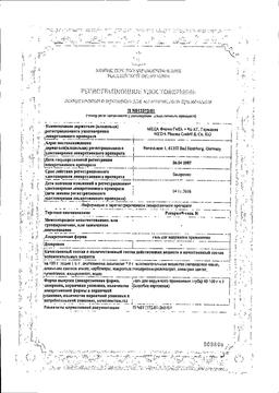 Репарил-гель H сертификат
