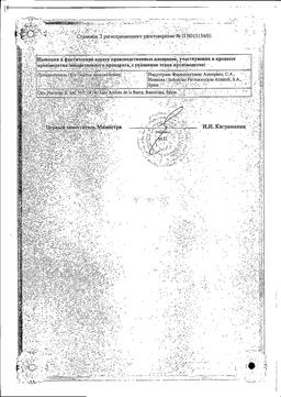 Кестин сертификат