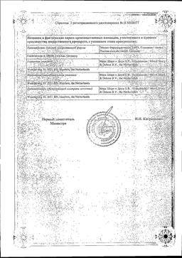 Фосамакс сертификат