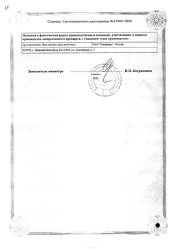 Витапрост сертификат