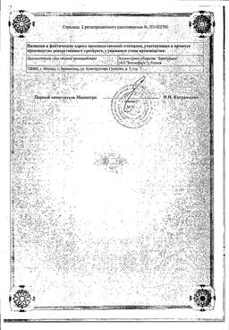 Беклометазон сертификат