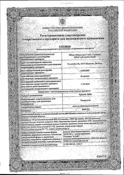 Креон 10000 сертификат