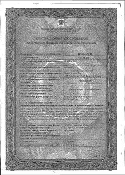 Ригевидон сертификат