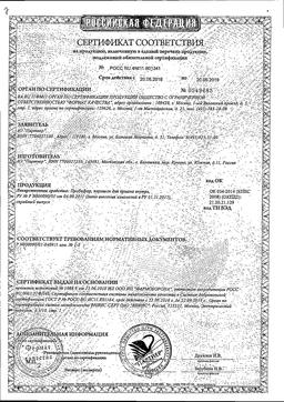 Пробифор сертификат