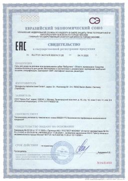Вибургель сертификат