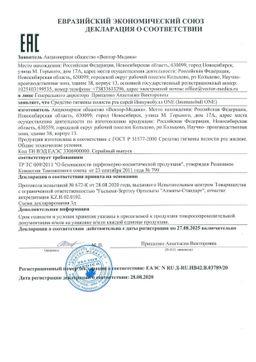 Иммунобулл ONE сертификат