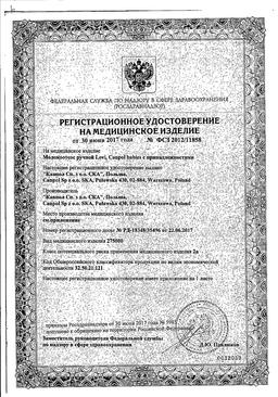 Молокоотсос ручной Canpol Babies сертификат