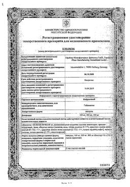 Нейронтин сертификат