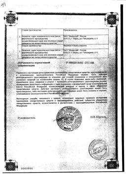 Парацетамол Медисорб сертификат