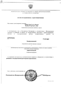 Ринофлуимуцил сертификат