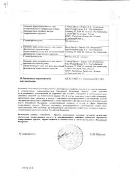Анти-Ангин Формула сертификат