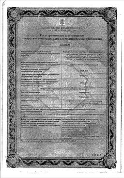 Рифампицин сертификат