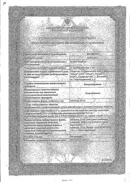 Хлоропирамин сертификат