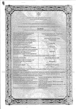 Вильпрафен солютаб сертификат