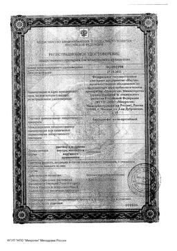 Бактериофаг колипротейный сертификат