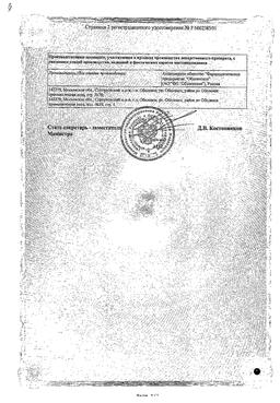 Диара сертификат
