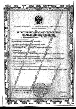 Систейн сертификат