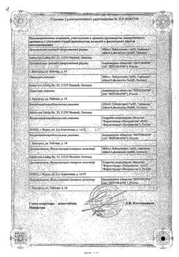 Креон 40000 сертификат