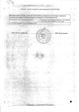 Никотиновая кислота-Виал сертификат