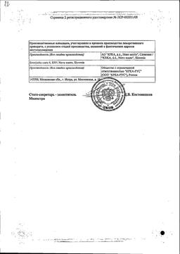 Лориста НД сертификат