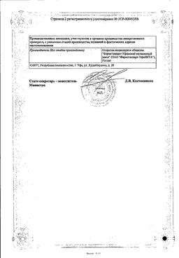 Магнелис В6 сертификат
