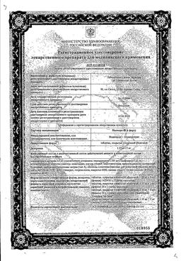 Нолипрел А форте сертификат